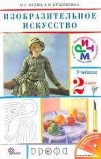 Кузин. Изобразительное искусство. 2 класс. Учебник. РИТМ. (ФГОС). Логотип электр. прил.