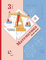 Рудницкая. Математика. 3 класс. Учебник. В 2-х ч. Часть 1. (ФГОС)