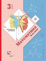 Рудницкая. Математика. 3 класс Учебник. В 2-х ч. Часть 2. (ФГОС)