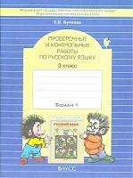 Бунеева. Русский язык. Проверочные и контрольные работы. 3 класс.  Вариант 1. (ФГОС)