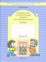 Бунеева. Русский язык. Проверочные и контрольные работы. 3 класс.  Вариант 2. (ФГОС)
