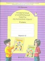 Бунеева. Русский язык. Проверочные и контрольные работы. 4 класс.  Вариант 2. (ФГОС)