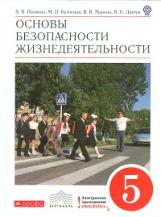 Латчук. ОБЖ. 5 класс.  Учебник. ВЕРТИКАЛЬ. (ФГОС) /Поляков