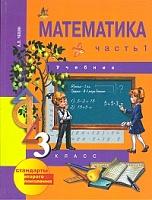 Чекин. Математика 3 класс В 2-х ч. Часть 1. (1-ое полугодие). Учебник. (ФГОС).