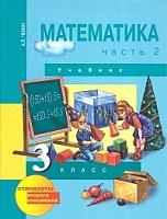 Чекин. Математика 3 класс В 2-х ч. Часть 2. (2-ое полугодие). Учебник. (ФГОС).