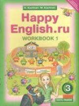 Кауфман. Happy English.ru. Рабочая тетрадь  3 кл. Часть №1. (ФГОС).