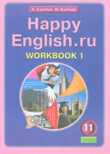 Кауфман. Happy English.ru. Рабочая тетрадь 11 класс Часть № 1. (ФГОС).