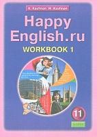 Кауфман. Happy English.ru. Рабочая тетрадь 11 класс. Часть № 1. (ФГОС).