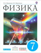 Пурышева. Физика. 7 класс Учебник. ВЕРТИКАЛЬ. (ФГОС)