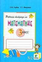 Горбов. Математика. 3 класс. В 2-х ч. Часть 2. Рабочая тетрадь. (ФГОС)