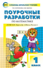 ПШУ Математика 1 класс к УМК МОРО. (Школа России). (ФГОС) /Ситникова.