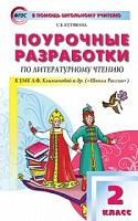 ПШУ Литературное чтение 2 класс к УМК Климановой. (Школа России). (ФГОС) /Кутявина.