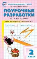 ПШУ Математика 2 класс к УМК МОРО. (Школа России). (ФГОС) /Ситникова.