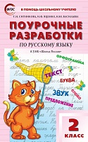 ПШУ Русский язык 2 класс к УМК Канакиной. (Школа России). (ФГОС) /Ситникова.