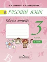 Песняева. Русский язык 3 кл . Рабочая тетрадь . В 2-х ч. Ч.1. (к уч. Поляковой) (ФГОС)