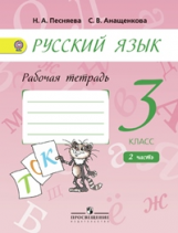 Песняева. Русский язык 3 кл . Рабочая тетрадь . В 2-х ч. Ч.2. (к уч. Поляковой) (ФГОС)