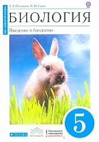 Плешаков. Биология. 5 класс. Введение в биологию. Учебник. (Синий). ВЕРТИКАЛЬ. (ФГОС).