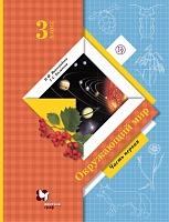 Виноградова. Окружающий мир. 3 класс. В 2-х ч. Часть 1. Учебник. (ФГОС)