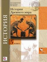 Андреевская. История Древнего мира. 5 класс. Учебник. (ФГОС)