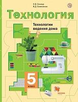 Симоненко. Технология. Технологии ведения дома. 5 класс Учебник. (ФГОС)