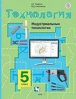 Симоненко. Технология. 5 кл. Индустриальные технологии. Учебник. (ФГОС)