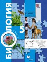 Пономарева. Биология. 5 класс. Учебник. (ФГОС)