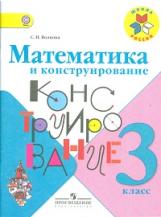 Волкова. Математика и конструирование 3 класс (ФГОС)