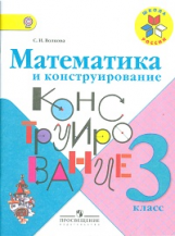 Волкова. Математика и конструирование 3 кл. (ФГОС)