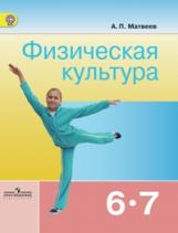 Матвеев. Физическая культура 6-7 кл. Учебник. (ФГОС)