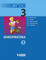Матвеева. Информатика 3 кл. Учебник. В 2-х ч. Ч.1, 2. (ФГОС)
