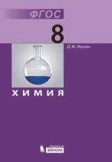 Жилин. Химия. 8 класс (ФГОС).