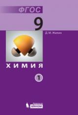 Жилин. Химия. 9 класс. Ч. 1, 2. (ФГОС).