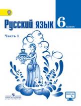 Баранов. Русский язык 6 кл. Учебник в 2-х ч. ч1 С online поддержкой (ФГОС)