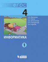 Матвеева. Информатика 4 кл. Учебник. В 2-х ч. Ч.1, 2. (ФГОС)