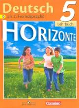 Аверин. Немецкий язык. Горизонты. 5 кл. Учебник. (ФГОС)