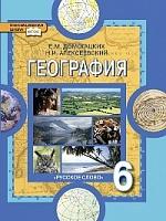 Домогацких. География. 6 класс. Учебник. (ФГОС)