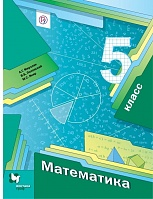 Мерзляк. Математика. 5 кл. Учебник. (ФГОС)