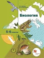 Сухова. Биология. 5-6 кл. Учебник. (ФГОС)