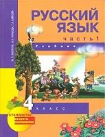Чуракова. Русский язык. 4 класс В 3-х ч. Часть 1. (1-ое полугодие). Учебник. (ФГОС).