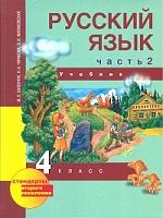 Чуракова. Русский язык. 4 класс В 3-х ч. Часть 2. Учебник. (ФГОС).