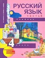 Чуракова. Русский язык. 4 класс В 3-х ч. Часть 3. (2-ое полугодие). Учебник. (ФГОС).