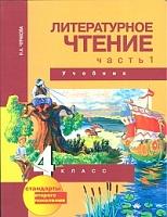 Чуракова. Литературное чтение 4 класс.  Учебник. Ч.1 (1-е полугодие). Академкнига/Учебник. (ФГОС).