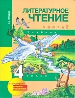 Чуракова. Литературное чтение 4 класс.  Учебник. Ч.2 (2-е полугодие). Академкнига/Учебник. (ФГОС).