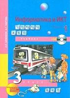 Бененсон. Информатика 3 кл. В 2-х ч. Часть 1. (1-ое полугодие). Учебник.+ (CD). (ФГОС)