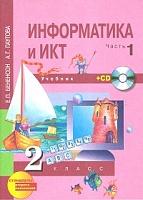 Бененсон. Информатика 2 кл. В 2-х ч. Часть 1. (1-ое полугодие). Учебник. + (CD). (ФГОС).