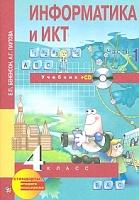 Бененсон. Информатика 4 класс В 2-х ч. Часть 1. (1-ое полугодие). Учебник.+ (CD). (ФГОС)