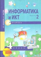 Бененсон. Информатика 4 класс. В 2-х ч. Часть 2. (2-ое полугодие). Учебник. (ФГОС)