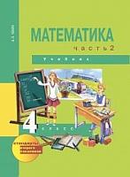 Чекин. Математика 4 класс В 2-х ч. Часть 2. (2-ое полугодие). Учебник. (ФГОС).