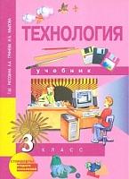 Рагозина. Технология. 3 кл. Учебник. (ФГОС).