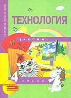 Рагозина. Технология. 4 класс. Учебник. (ФГОС).